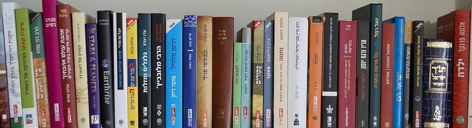 שבוע הספר – סקירות והמלצות על ספרים