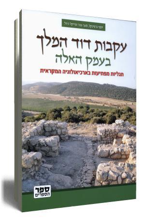 עקבות דוד המלך בעמק האלה