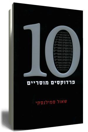 10 פרדוקסים מוסריים
