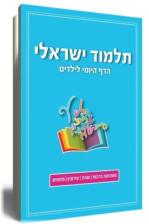 תלמוד ישראלי הדף היומי לילדים