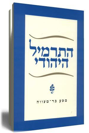 התרמיל היהודי - מסע בר מצווה