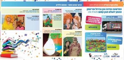 שבוע הספר 2015 תל אביב מודעת ההצגות