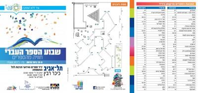 שבוע הספר 2015 תל אביב מפת התמצאות