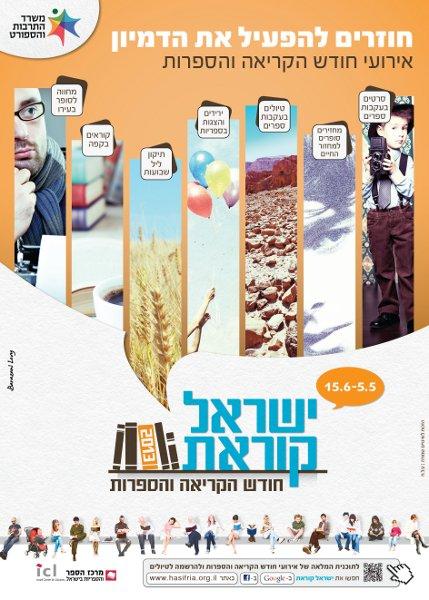 ישראל קוראת