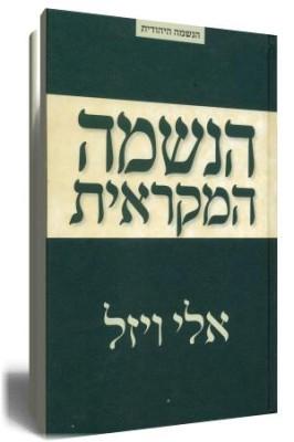 הנשמה המקראית - אלי ויזל - כריכת הספר