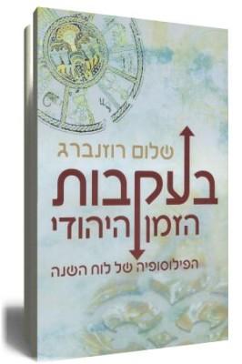 כריכת הספר בעקבות הזמן היהודי
