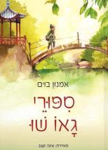 ספורי גאו שו - כריכת הספר