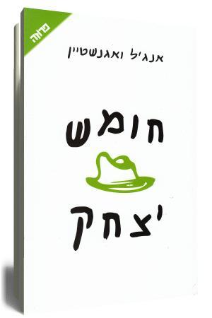 חומש יצחק - כריכת הספר