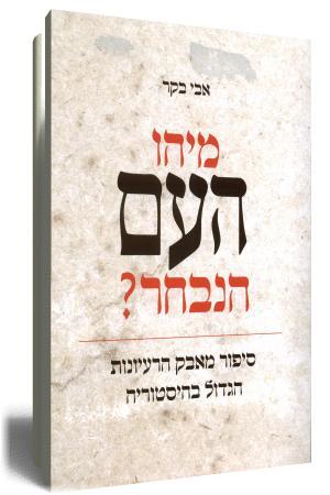 מיהו העם הנבחר - כריכת הספר