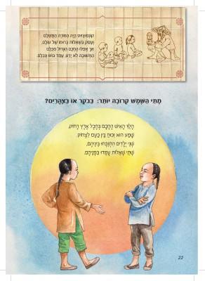 סיפורי גאו שו - עמוד דוגמה