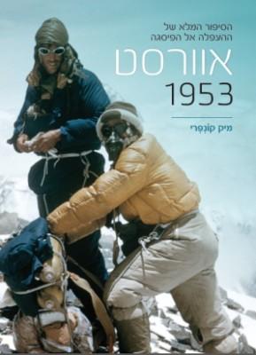 אוורסט 1953 - כריכת הספר