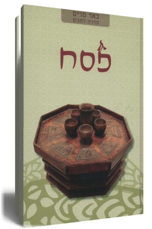 באר מרים - פסח כריכת הספר