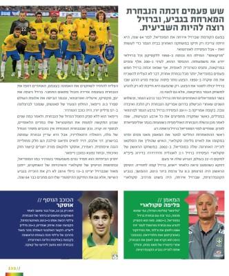 מונדיאל נבחרת ברזיל