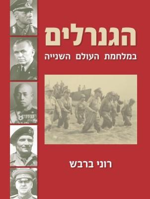 ההההההגנרלים של מלחמת העולם השנייה - כריכה