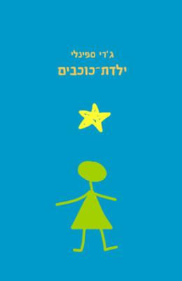 ילדת כוכבים - כריכת הספר