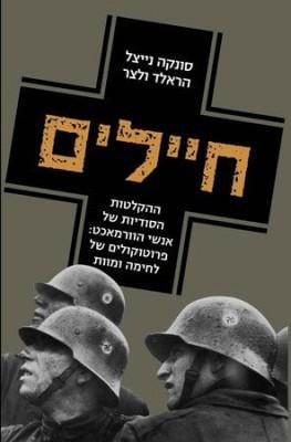 חיילים - כריכת הספר