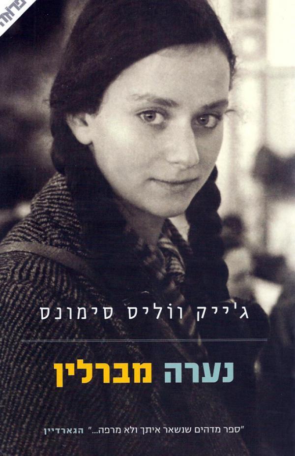 נערה מברלין - כריכת הספר