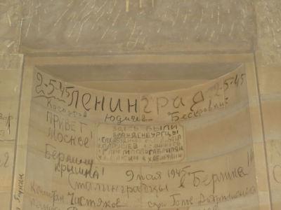 גראפיטי ברוסית בבונדסטאג