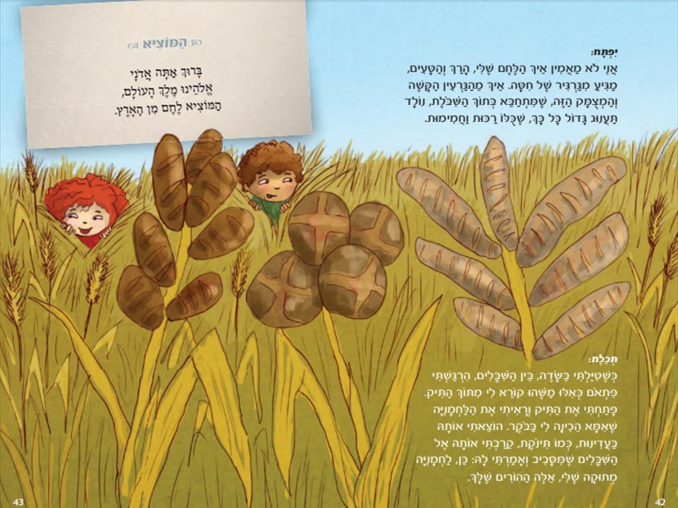 המוציא_בקול ובלחש - דוגמה מהספר