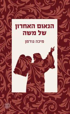 הנאום האחרון של משה - כריכת הספר