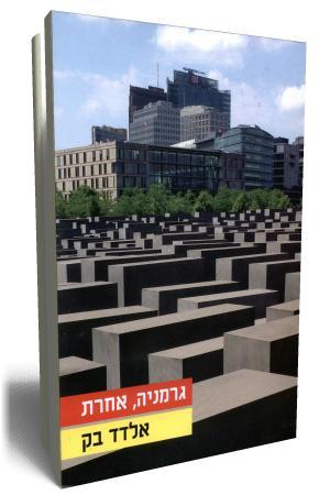 גרמניה אחרת - כריכת הספר