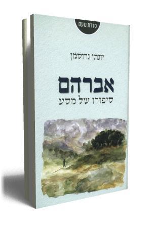 אברהם סיפורו של מסע - כריכת הספר