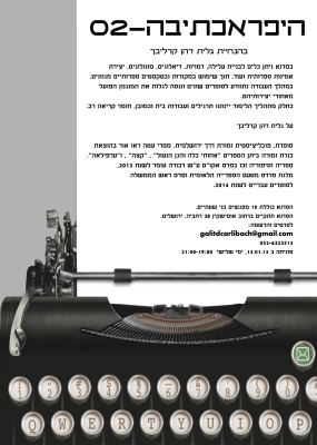 סדנת כתיבה - גלית דהן קרליבך - הסדנה כוללת עשרה מפגשים בני שעתיים. הסדנא בירושלים. לפרטים galitdcarlibach@gmail.com 052-6323513
