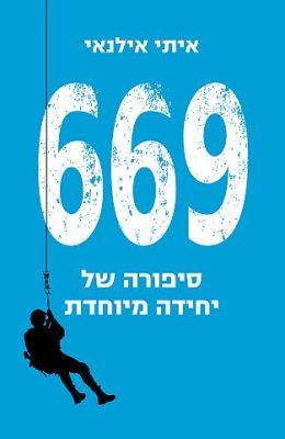 669 - כריכת הספר