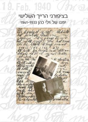 בציפורני הרייך השלישי - כריכת הספר