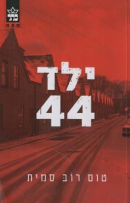 ילד 44 - כריכת הספר