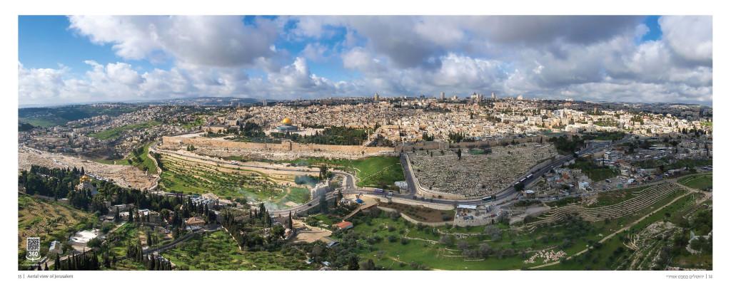 ירושלים במבט פנורמי - איתי בודל