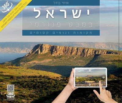 ישראל במבט פנורמי - איתי בודל