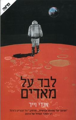 לבד על המאדים - כריכת הספר
