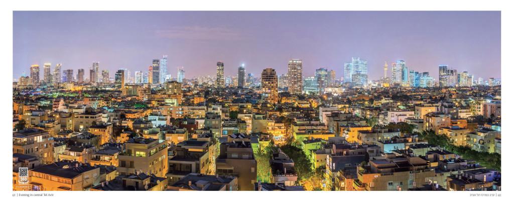 תל אביב במבט פנורמי - איתי בודל