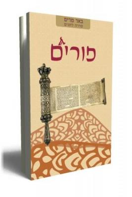 באר מרים - פורים - כריכת הספר
