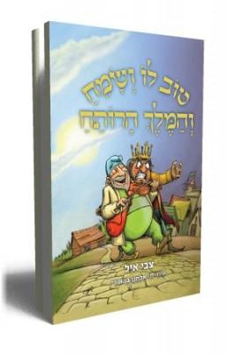 טוב לו ושמח והמלך הרותח - כריכת הספר