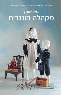 מקלה הונגרית - יגאל שוורץ - כריכת הספר