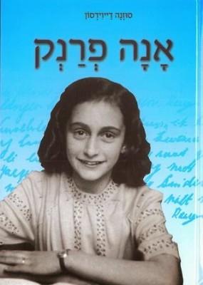 אנה פרנק מאת סוזנה דייוידסון - כריכת הספר