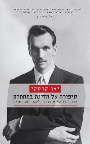יאן קרסקי - סיפורה של מדינה במחתרת - כריכת הספר