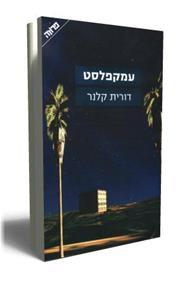 עמקפלסט - כריכת הספר