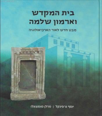 בית המקדש וארמון שלמה - כריכת הספר