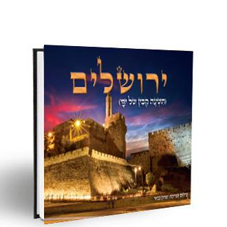 ירושלים - שרון גבאי - כריכת הספר
