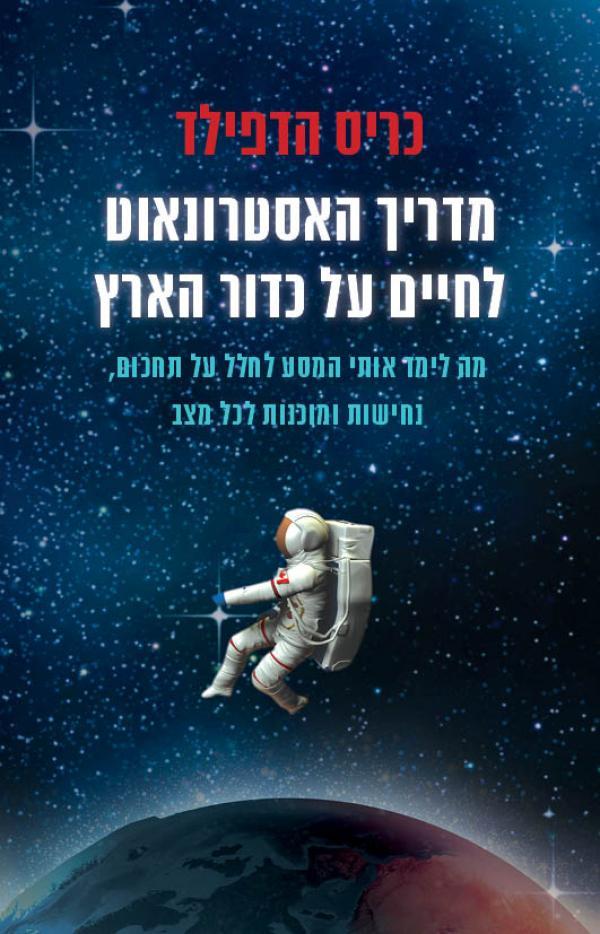 מדריך האסטרונאוט - כריכת הספר