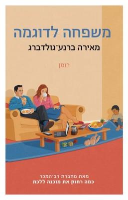 משפחה לדוגמה - כריכת הספר