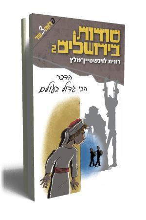 סודות בירושלים 2 - כריכת הספר
