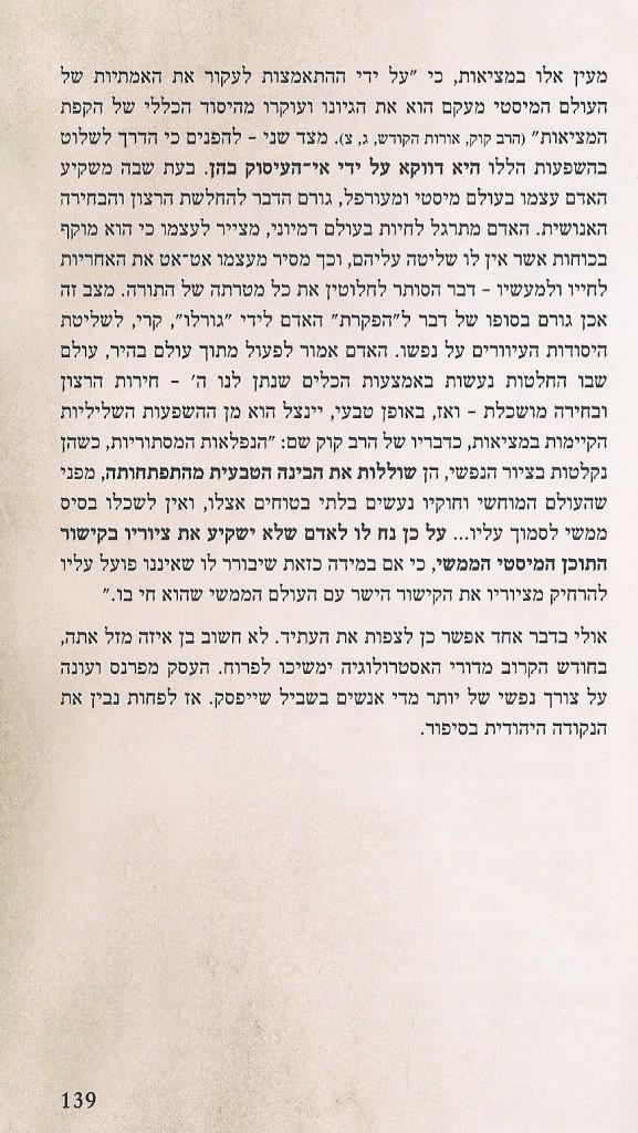 עיין ערך יהדות - אסטרולוגיה - צילום מהספר