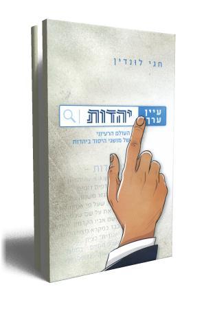 עיין ערך יהדות - כריכת הספר