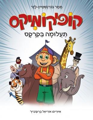 קופיקומיקס - כריכת הספר