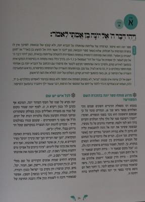 דף דוגמה מהספר יונה