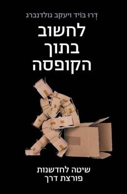 לחשוב בתוך הקופסה - כריכת הספר